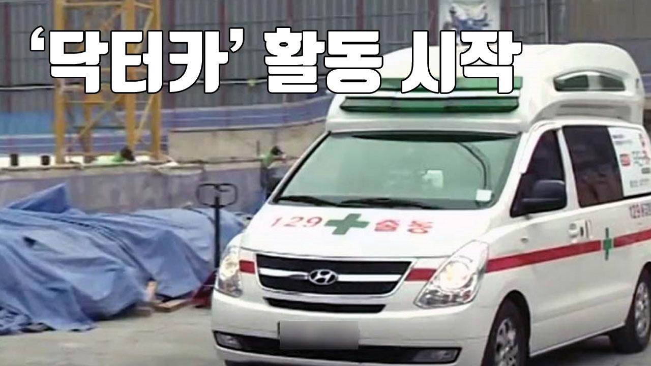 [자막뉴스] 골든타임을 잡아라! 전국 최초 '닥터카' 활동 시작