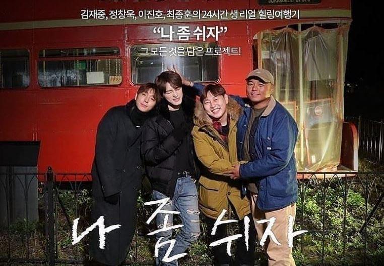 [단독] '승리 카톡방' 여파?...최종훈 출연 '나 좀 쉬자' 방송 무기한 연기