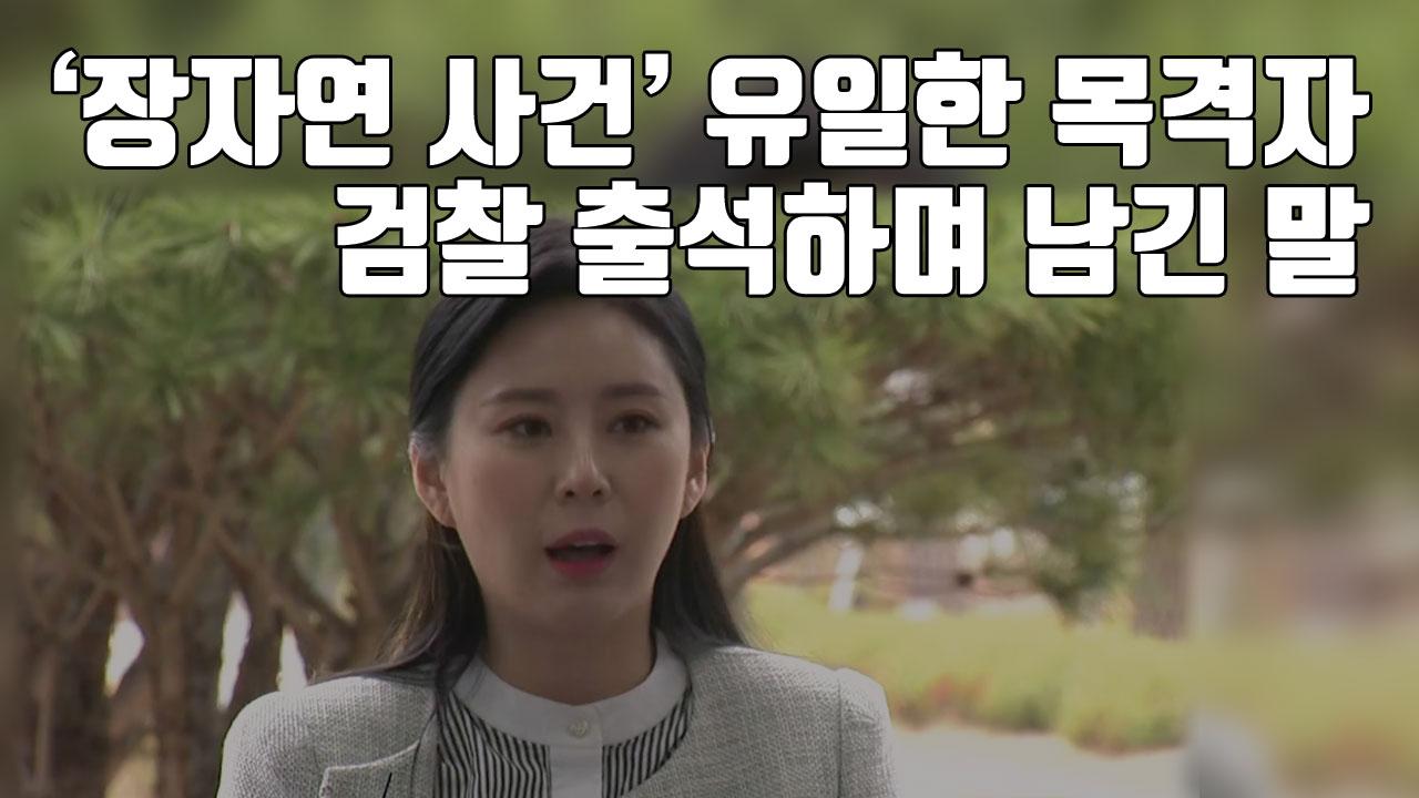 [자막뉴스] '故 장자연 사건' 유일한 목격자, 검찰 출석하며 남긴 말