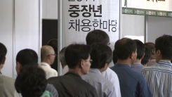 취업자 증가 폭 13개월 만에 20만 명대 회복