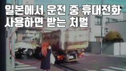 [자막뉴스] '신호도 못보고 슝' 日 '운전 중 휴대전화' 걸리면...