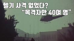"""[자막뉴스] 5·18 당시 헬기 사격 없었다? """"목격자만 40여 명"""""""