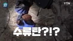 [제보영상] 설악산에서 발견된 오래된 수류탄
