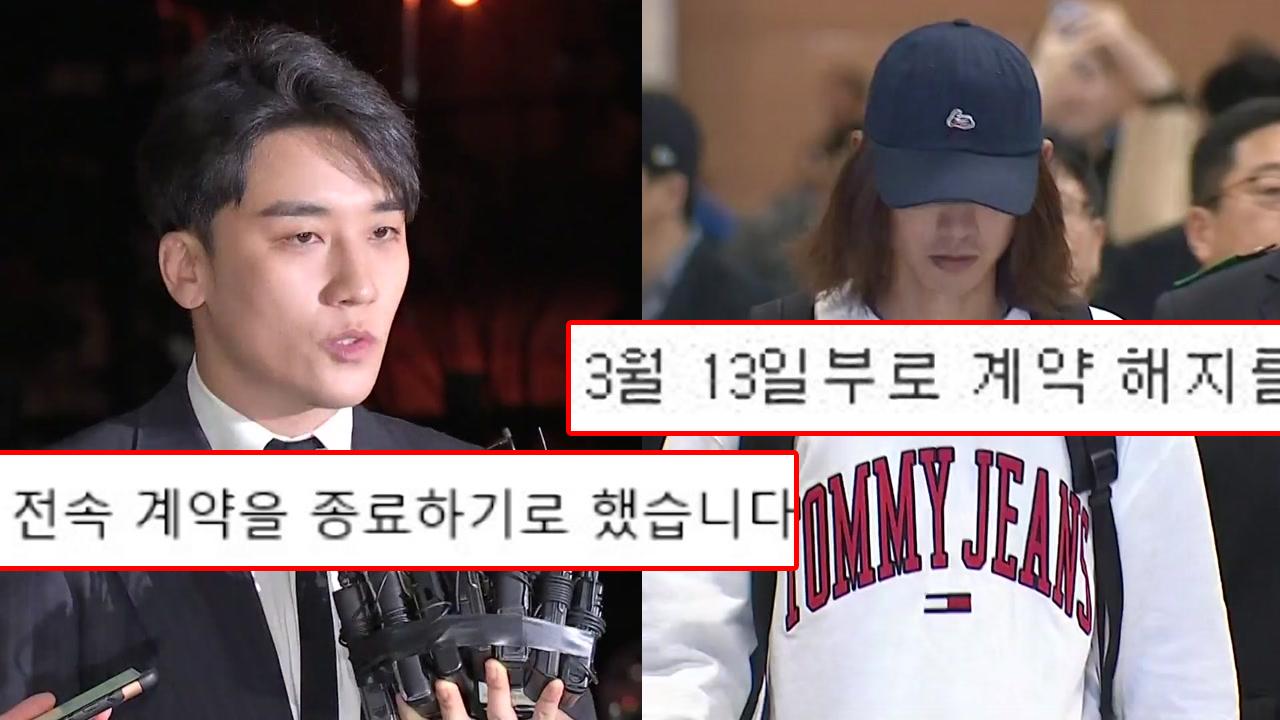정준영·승리 소속사 계약 해지...연예계 퇴출