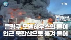[영상] 북한산까지 옮겨붙은 은평구 모델 하우스 화재