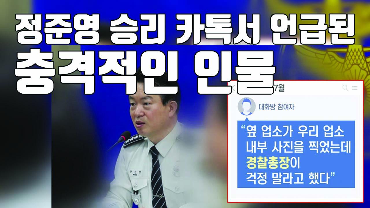 [자막뉴스] 정준영·승리 카톡에서 언급된 충격적인 인물