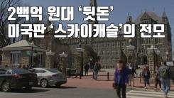 [자막뉴스] 2백억 원대 '뒷돈'...미국판 '스카이캐슬'의 전모