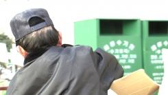 [취재N팩트] 노인 일자리로 끌어올린 취업자 수...앞으로는?