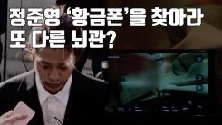 [자막뉴스] 정준영 '황금폰'을 찾아라...또 다른 뇌관?