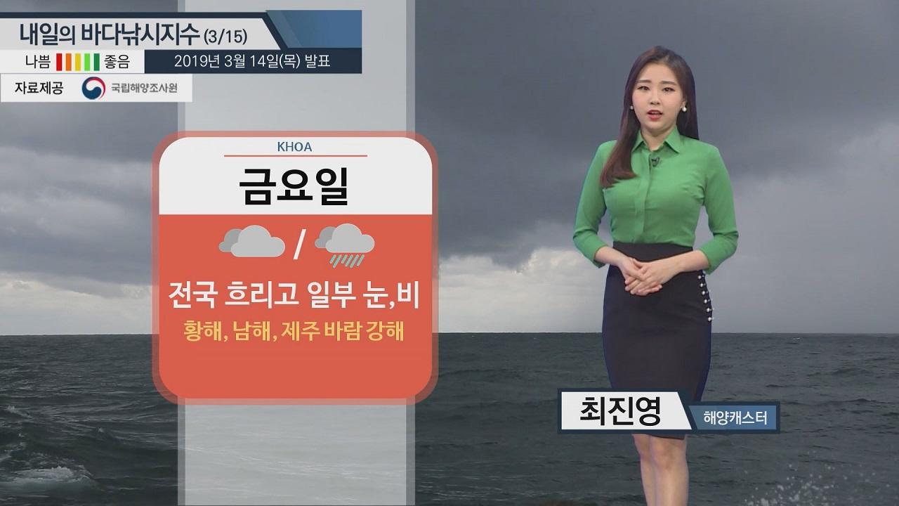 [내일의 바다낚시지수]3월15일 일부지역 눈비소식 기상 악화 강풍 영향 낚시 어려울 듯