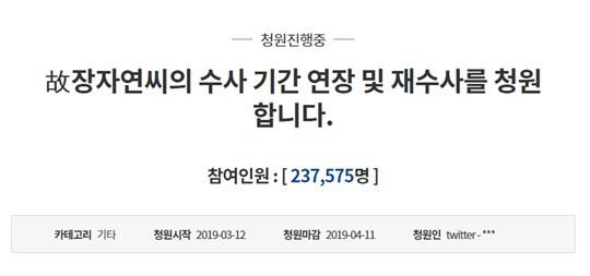 """""""장자연 사건 수사기간 연장하라""""...청와대 청원 24만 명 돌파"""