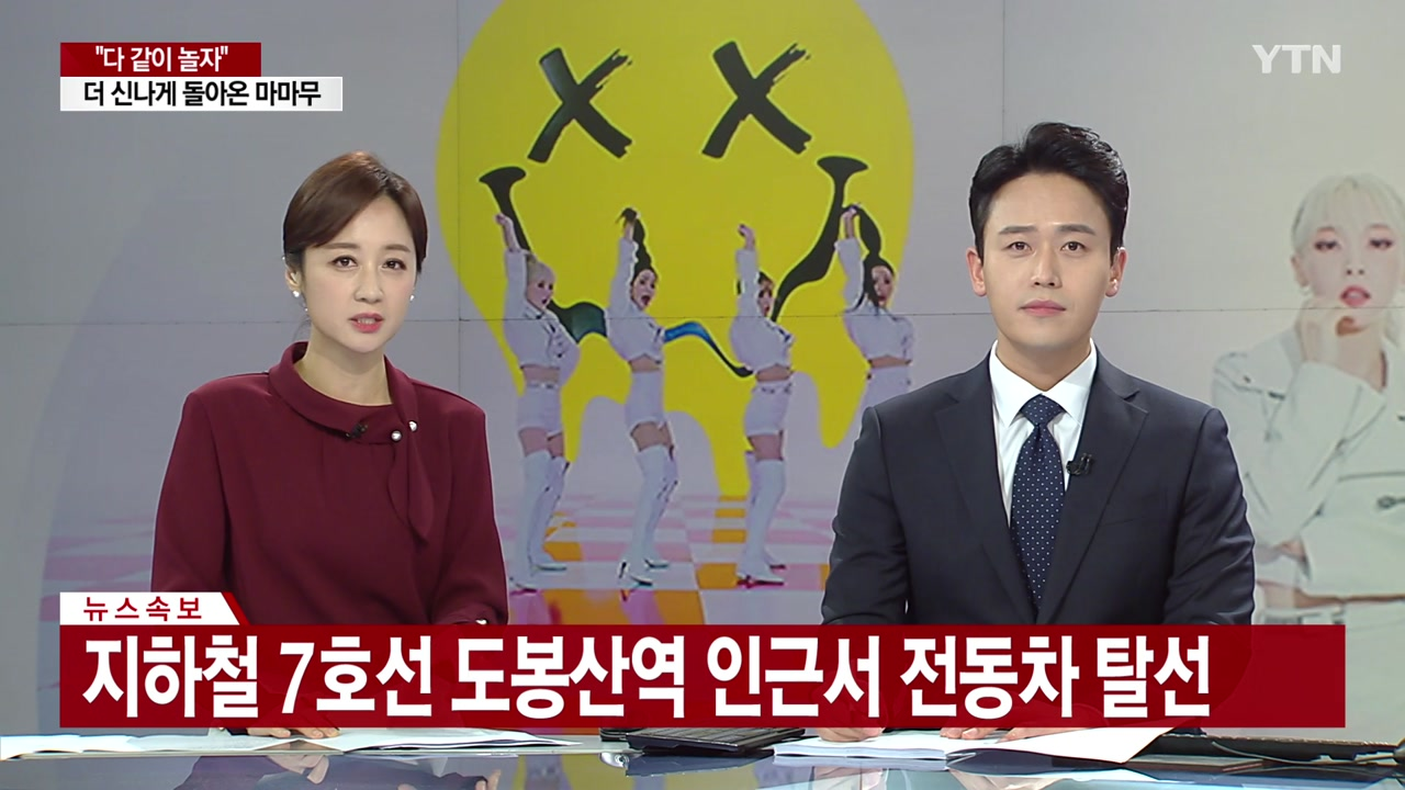 [속보] 서울지하철 7호선 도봉산역 인근서 전동차 탈선