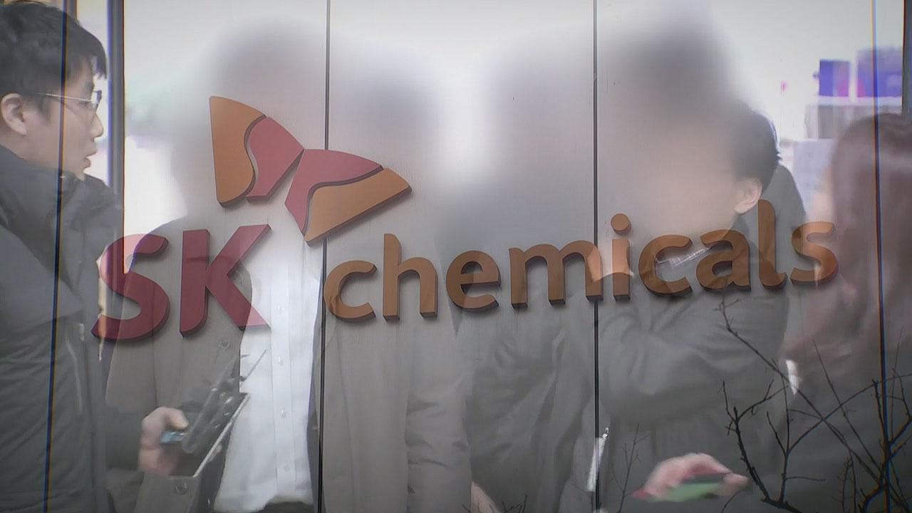 '가습기 살균제 유해성 은폐' SK케미칼 부사장 구속