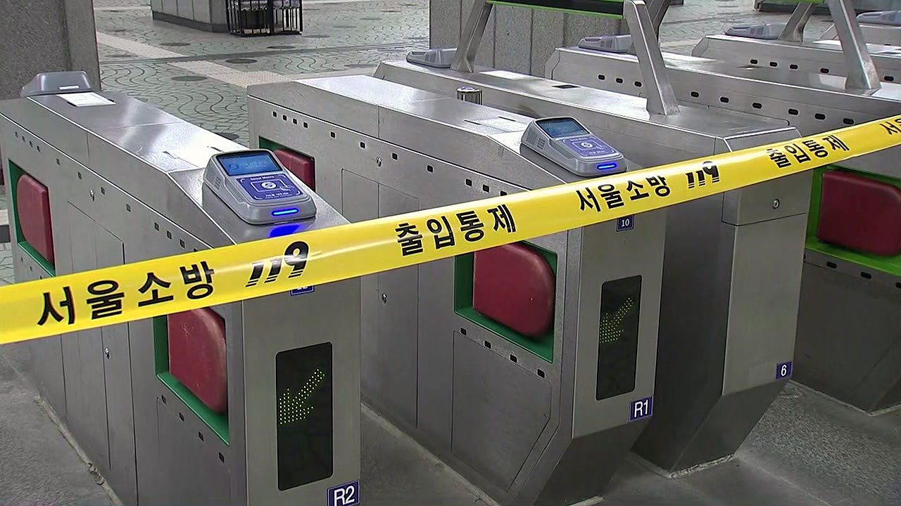 지하철 7호선 전동차 탈선...퇴근길 혼란 극심