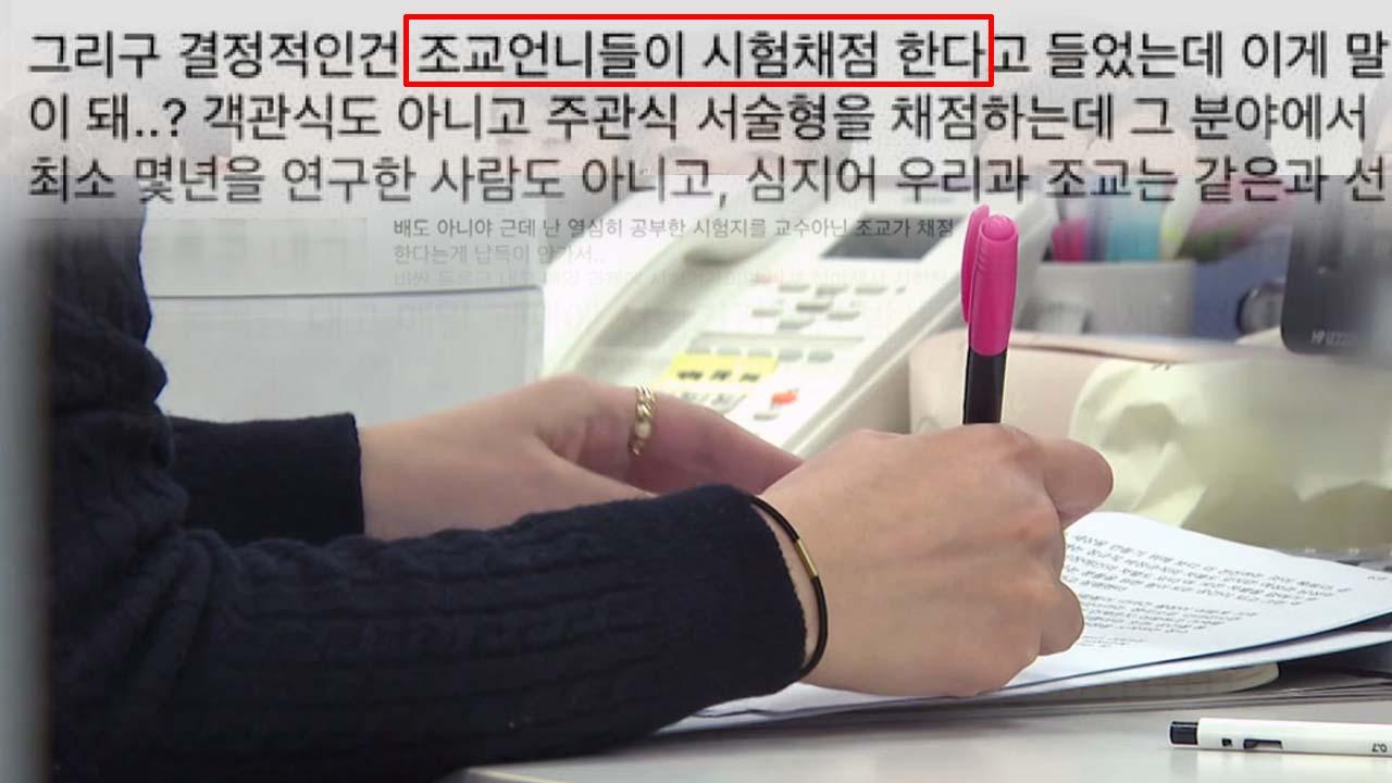 """[단독] 비전공 조교 시켜 '대리 채점'...""""죄책감 시달려"""""""
