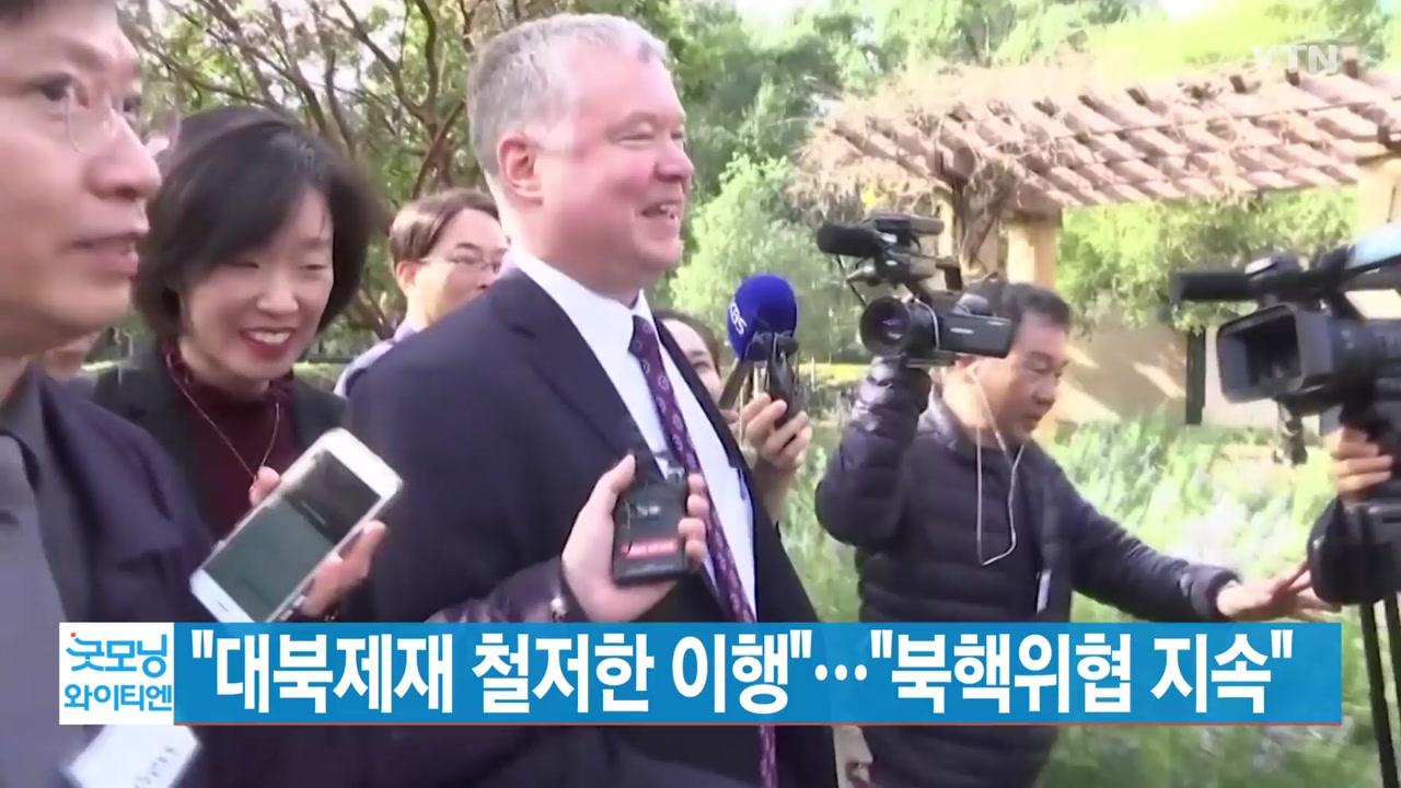 "[YTN 실시간뉴스] ""대북제재 철저한 이행""...""북핵위협 지속"""