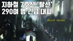 [자막뉴스] 지하철 7호선 전동차 탈선...퇴근길 혼란 극심
