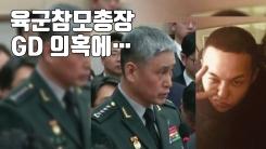 [자막뉴스] '지드래곤 특혜' 의혹에 직접 입장 밝힌 육군참모총장