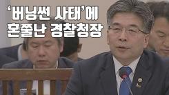 [자막뉴스] '버닝썬 사태'에 혼쭐난 경찰청장