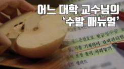 """[자막뉴스] """"사과 1/3쪽·배 1/4쪽""""...교수님의 '수발 매뉴얼'"""