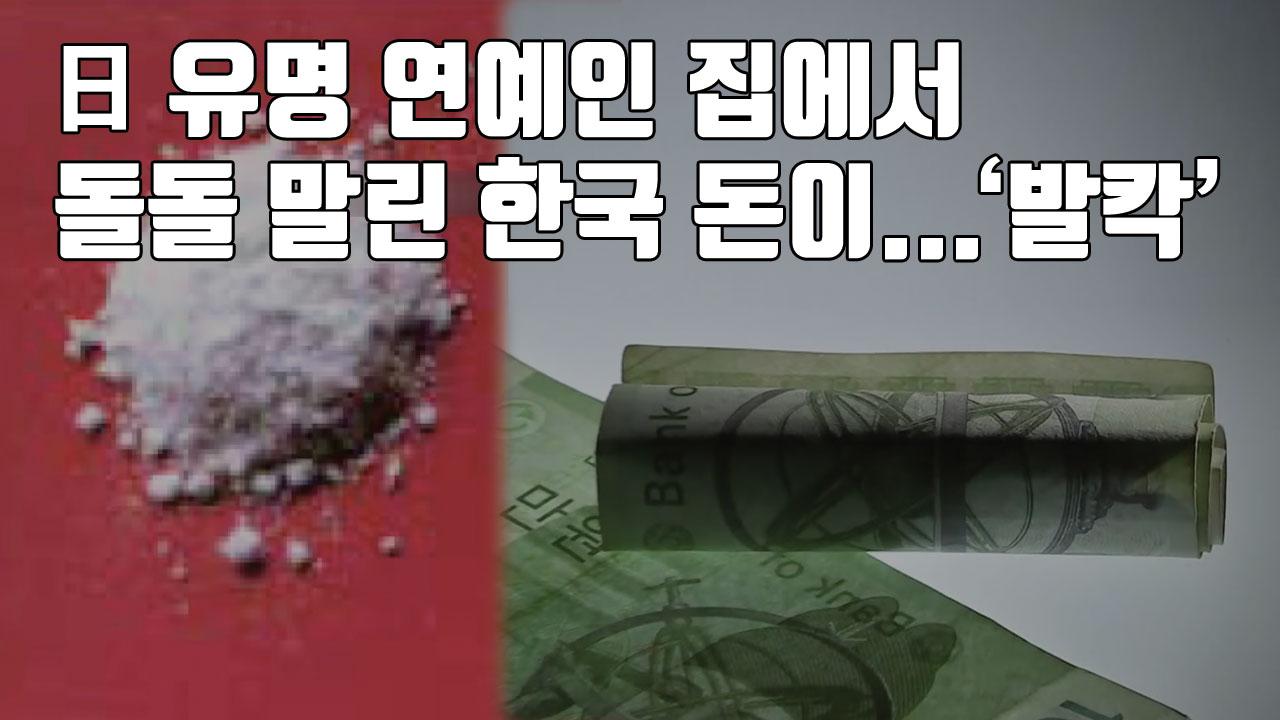 [자막뉴스] 日 유명 연예인 집에서 돌돌 말린 한국 돈이...'발칵'