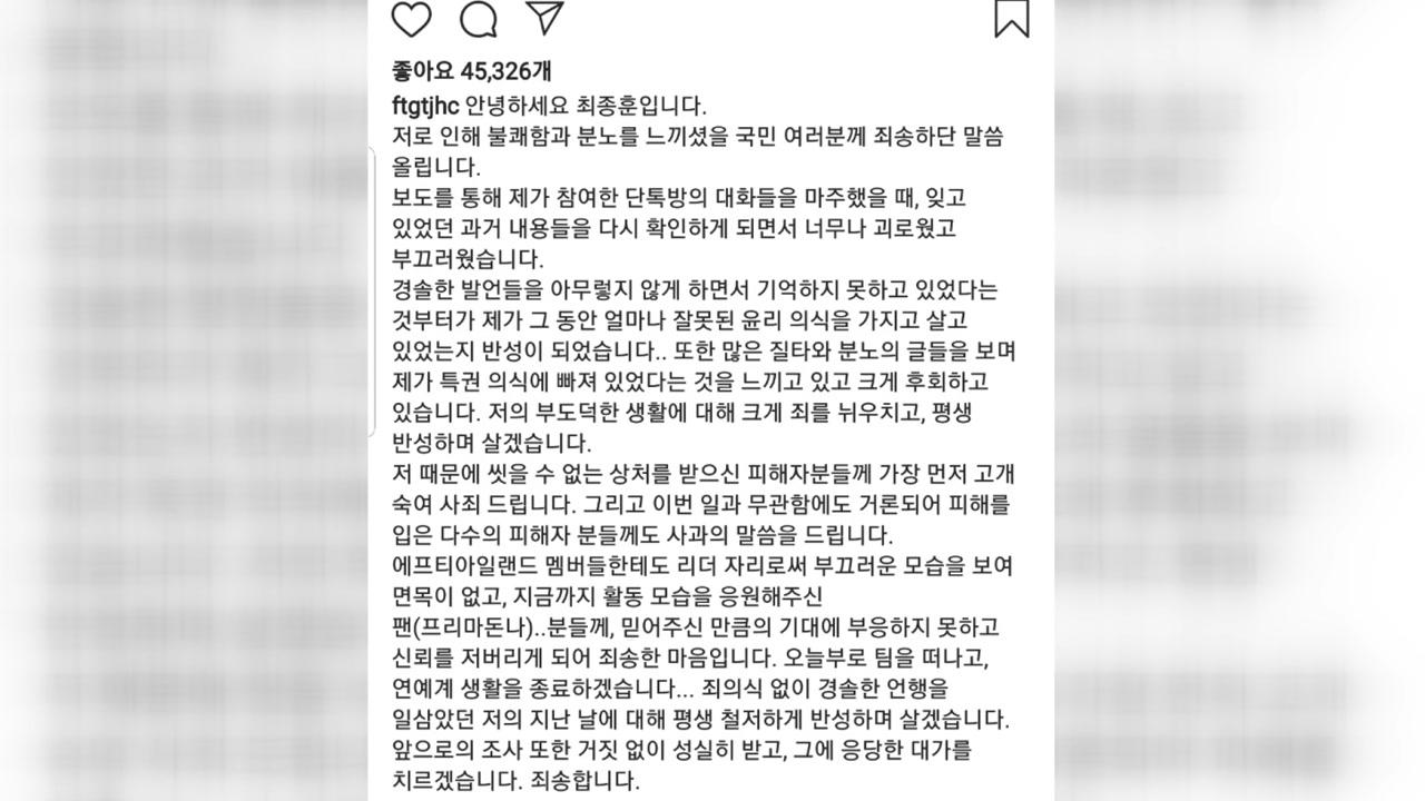 """최종훈 """"특권의식에 빠져...대가 치르겠다"""""""