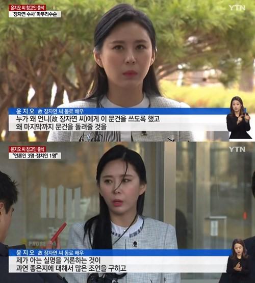 """윤지오 """"故 장자연 사건 조사 기간 연장"""" 요청...국민청원 41만 명 돌파"""