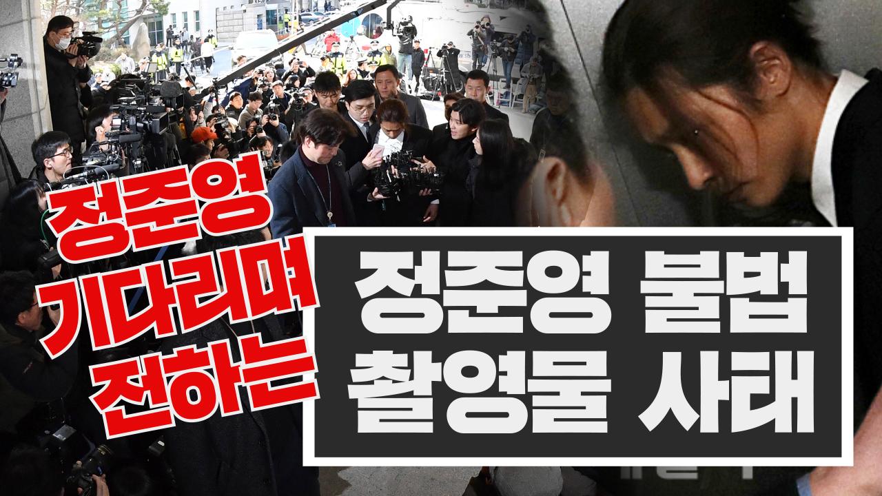 [3분뉴스] '정준영 동영상 사건' 총정리