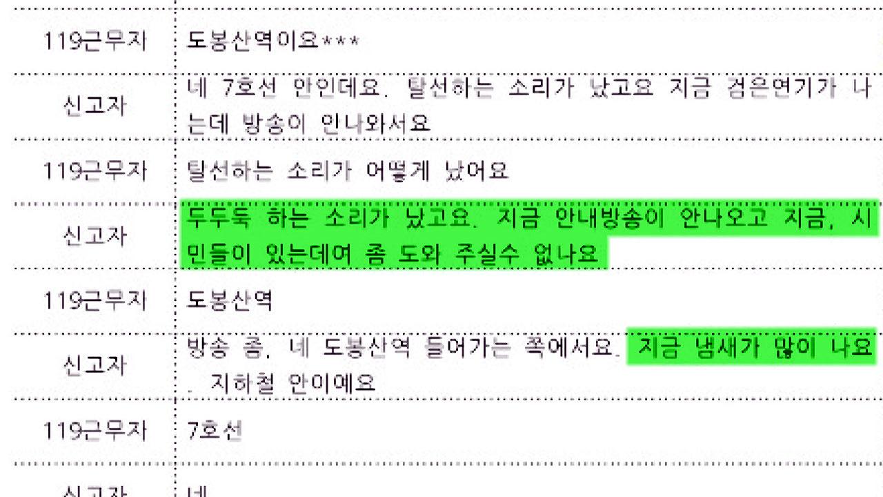 """[단독] 7호선 탈선 """"두두둑 소리에 검은 연기...안내방송도 없어"""""""