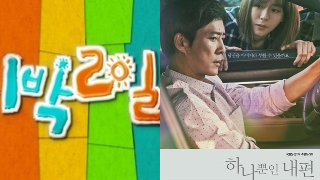 정준영 여파 '1박2일', 17일부터 결방...'하나뿐인 내편' 대체편성(공식)