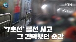 [제보영상] '7호선' 탈선 사고... 그 긴박했던 순간