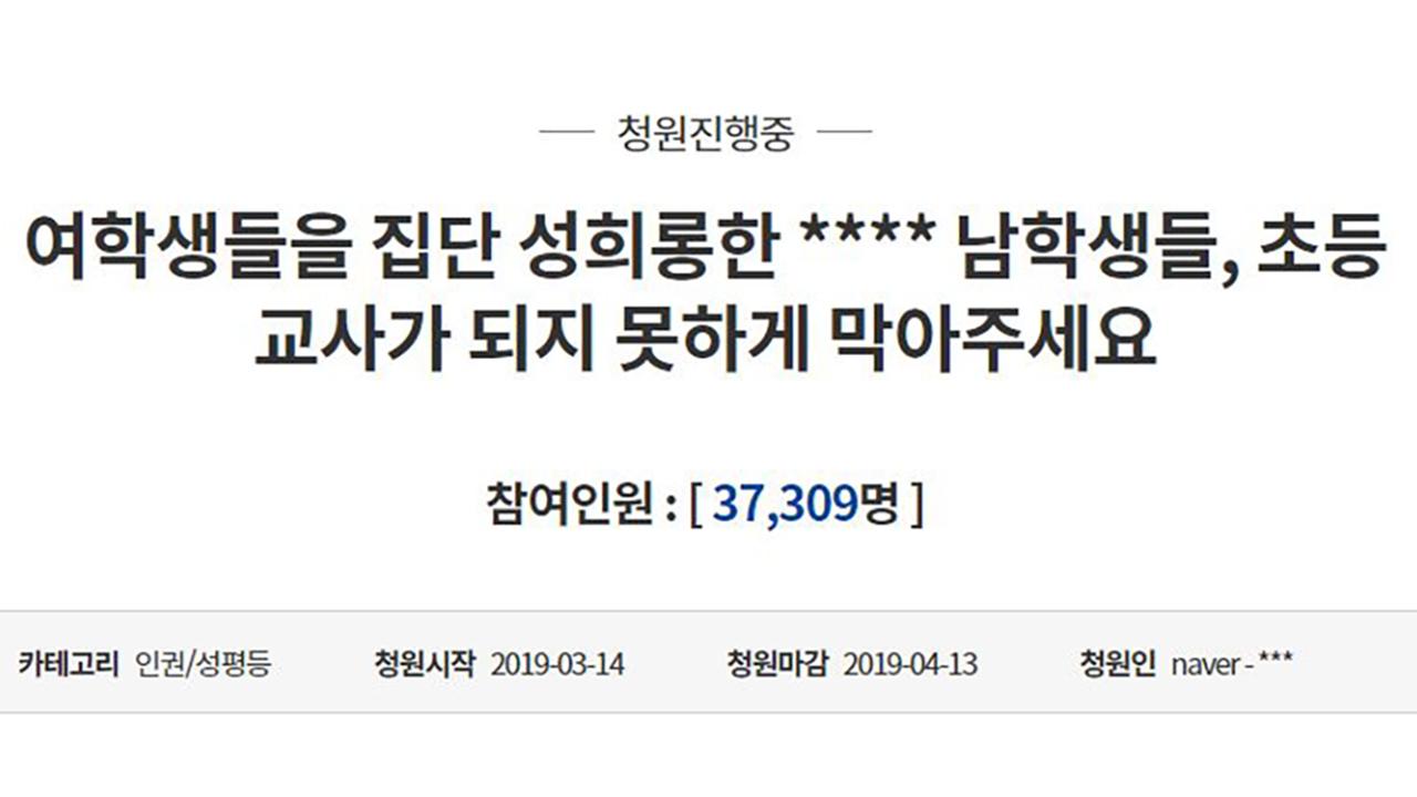 """""""여학우 성희롱 의혹"""" 서울교대 남학생 임용 금지 요구 청원 올라와"""
