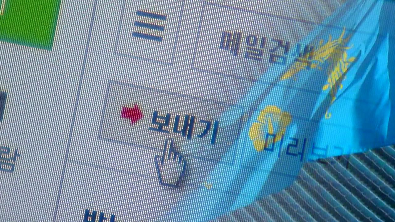 [단독] '이메일로 사전 낙점'...靑-환경부, 특혜 채용 소통 정황