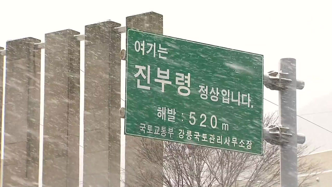 [날씨] 곳곳에 우박 동반 요란한 비·눈...봄 날씨 변덕