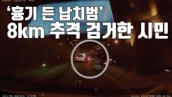 [자막뉴스] 흉기 든 납치범 추격 검거한 '용감한 시민들'