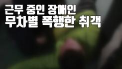 """[자막뉴스] """"왜 이렇게 설치냐""""...술 먹고 장애인 무차별 폭행"""