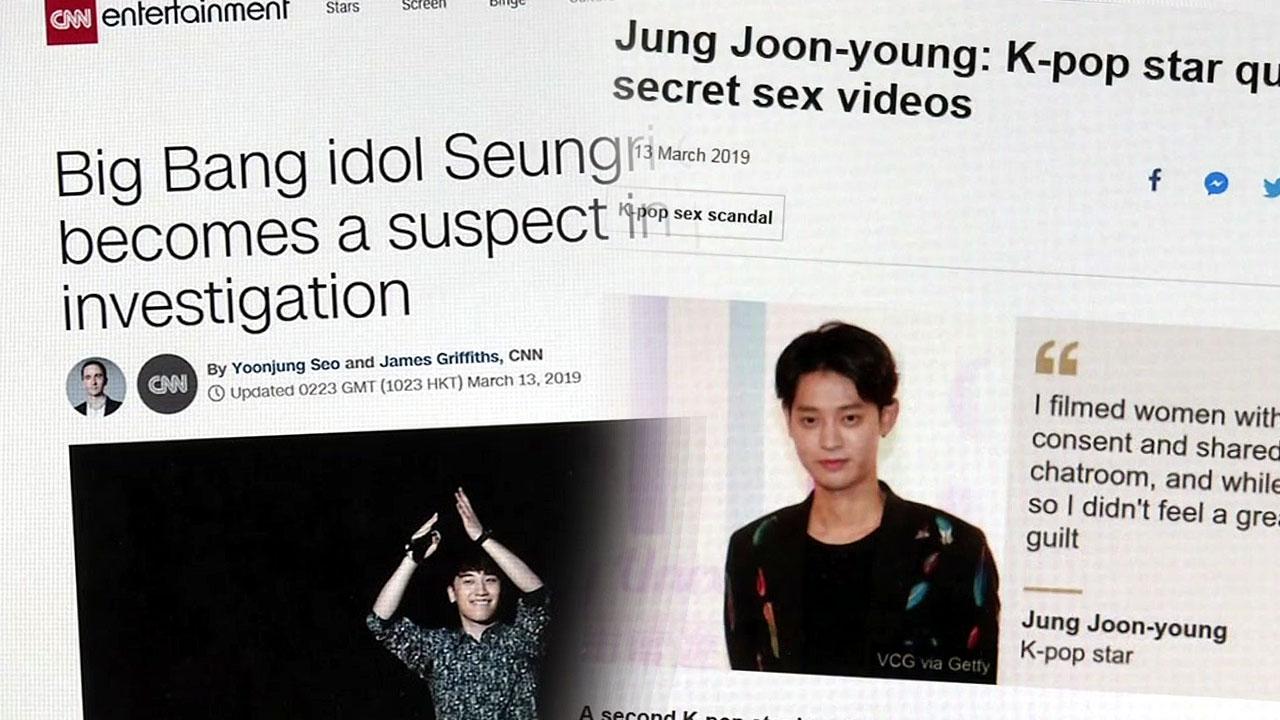 외신도 주목한 성 스캔들...K팝 열풍에도 악영향
