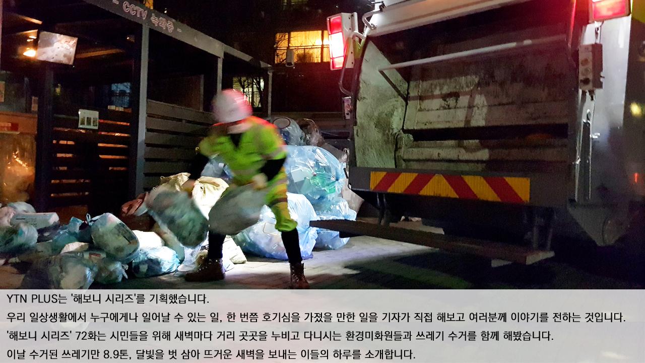 [해보니 시리즈 72] 한 사람당 쓰레기 3톤, 환경미화원과 새벽 청소 해보니