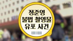 [3분뉴스] 정준영 불법 촬영물 유포사건 총정리