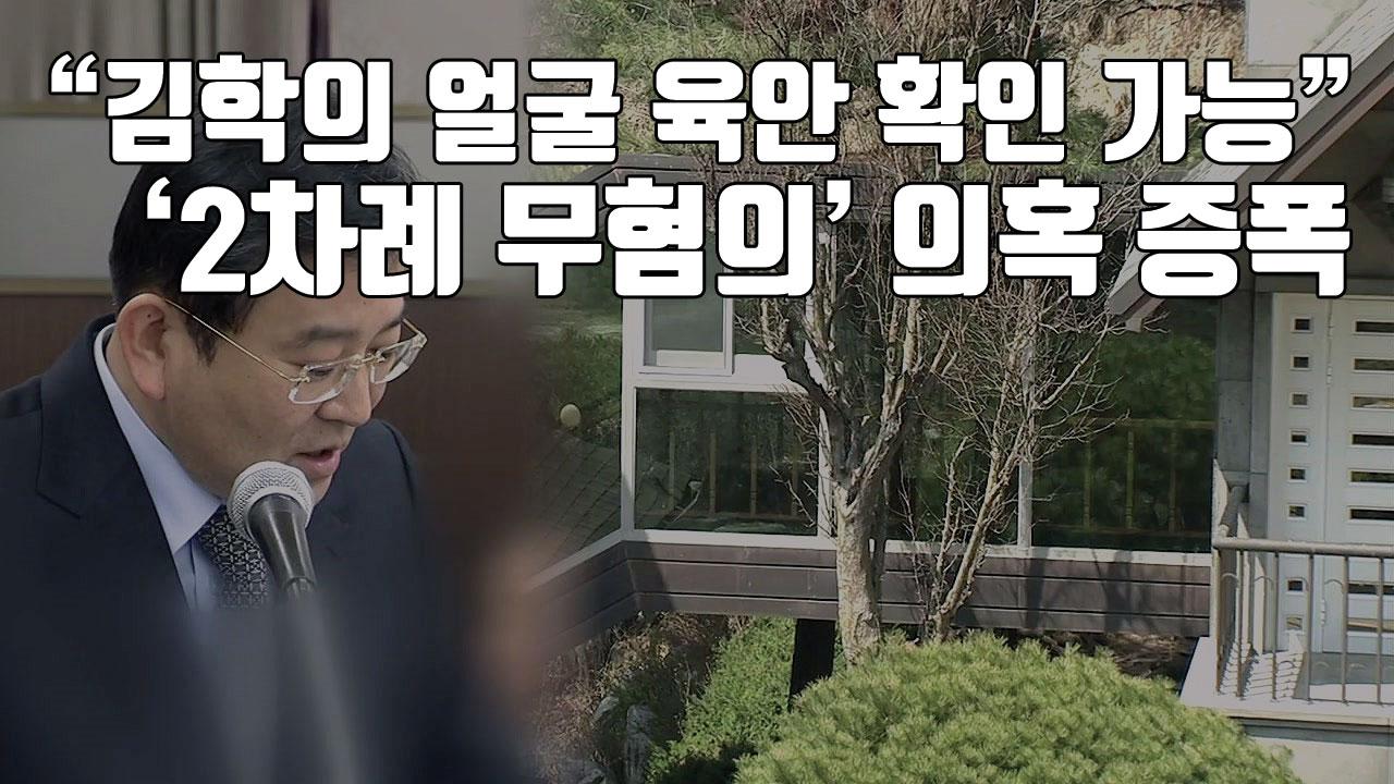 """[자막뉴스] """"김학의 얼굴 육안 확인 가능""""...'2차례 무혐의' 의혹 증폭"""