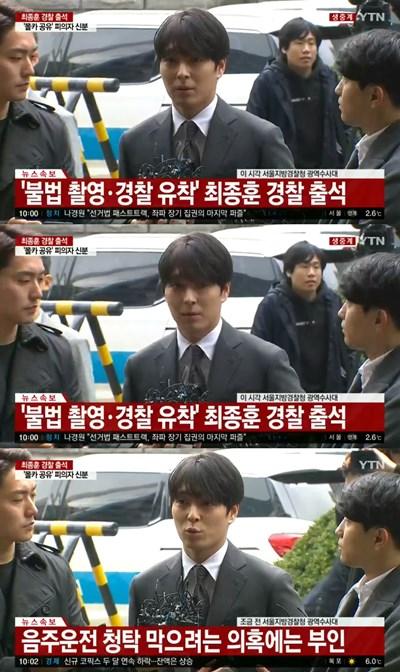 '몰카 유포·경찰 유착 혐의' 최종훈, 음주운전 무마 청탁 부인할까?