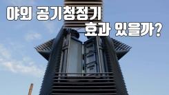 [자막뉴스] 야외 공기청정기, 미세먼지 잡을 수 있을까?