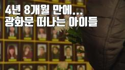 """[자막뉴스] '한 명 한 명 호명하며..."""" 세월호 영정, 광화문 떠난다"""