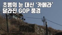 [자막뉴스] 초병의 눈 대신 카메라...달라진 GOP 풍경