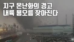 [자막뉴스] 지구 온난화의 경고...내륙 용오름 잦아진다