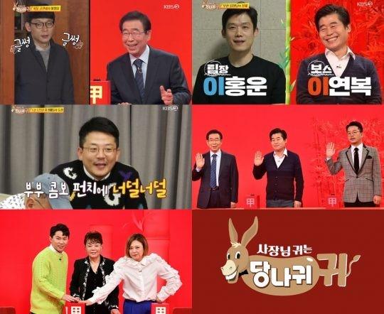 [단독] 설 특집예능 1위 '사장님 귀는 당나귀 귀', 4월 정규 편성