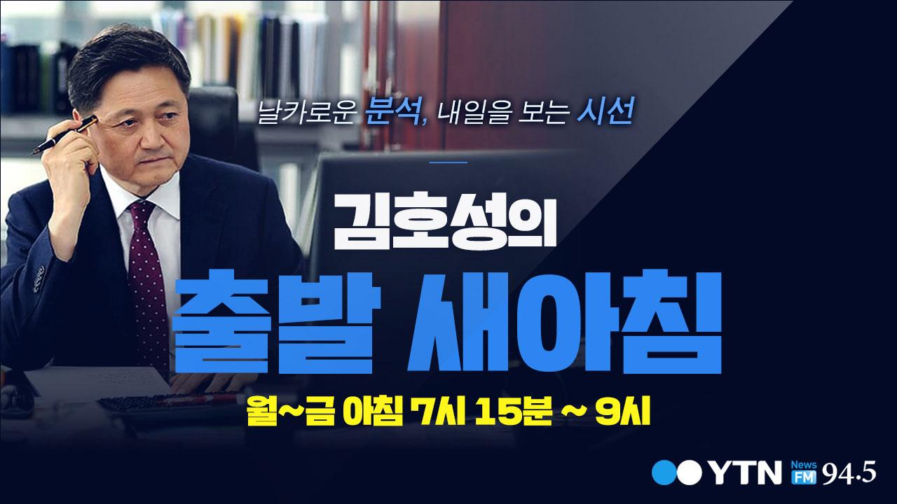 """[김호성의출발새아침] '알릴레오' """"총선용 방송"""" VS """"나경원 죽이기? 트라우마 드러내"""""""