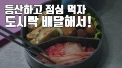 [자막뉴스] 등산하고 먹는 점심...도시락 배달해 먹자