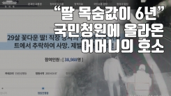 """[자막뉴스] """"딸 목숨값이 6년"""" 국민청원에 올라온 어머니의 호소"""