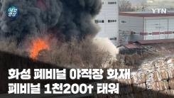[제보영상] 화성 폐기물 야적장서 불...폐비닐 1천 200여 톤 태워